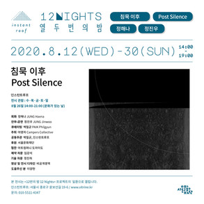 show_정해나, 정진우_침묵이후_2020.8.12-8.30