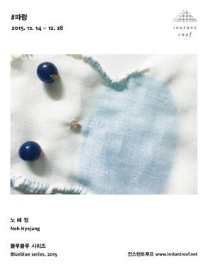 show 노혜정_파랑 2015.12.18-12.28