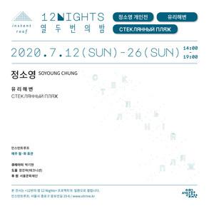 show_정소영_유리해변_2020.7.12- 7.26