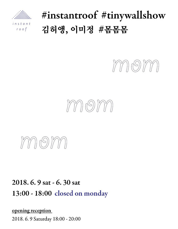 show_김허앵, 이미정_몸몸몸 mommommom_2018.6.9- 2018.6.30