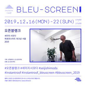 #bleuscreen_오픈블랭크_세이지 시모다 퍼포먼스아트워크샵 서울 2019
