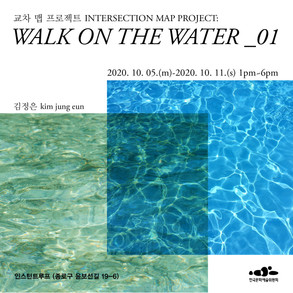 show_김정은 _교차 맵 프로젝트_Walk on The Water_01_2020.10.5-10.11