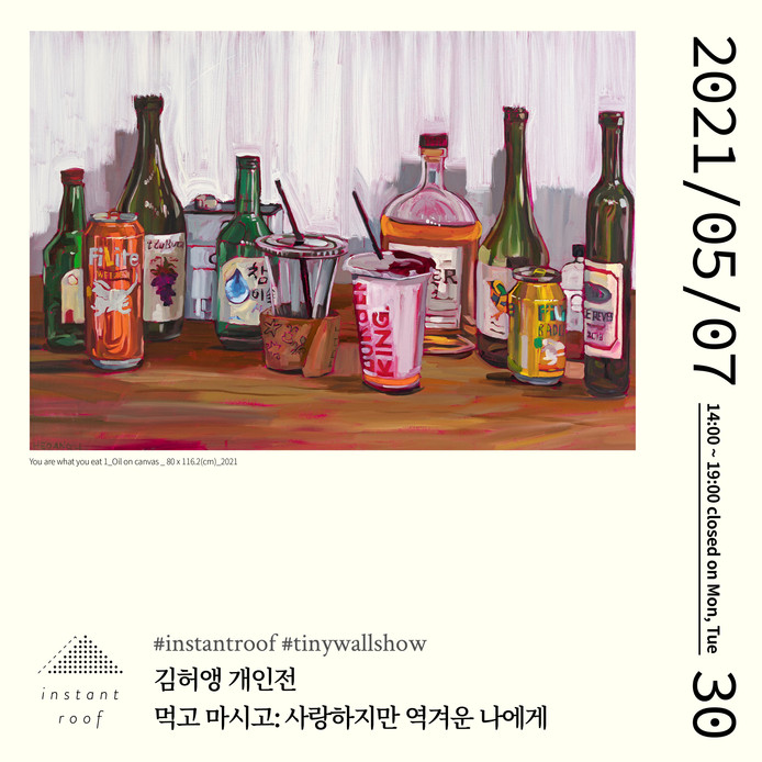 show_김허앵show_먹고 마시고: 사랑하지만 역겨운 나에게_2021.05.07-05.30
