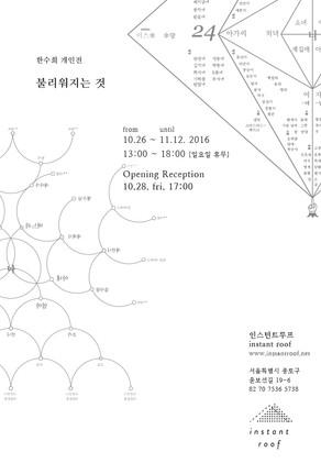 Show_한수희_불리워지는 것  2016.10.26-11.12