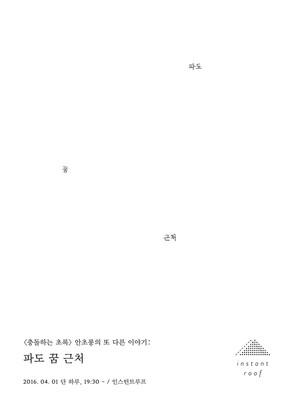 event 안초롱_파도 꿈 근처 2016.4.1