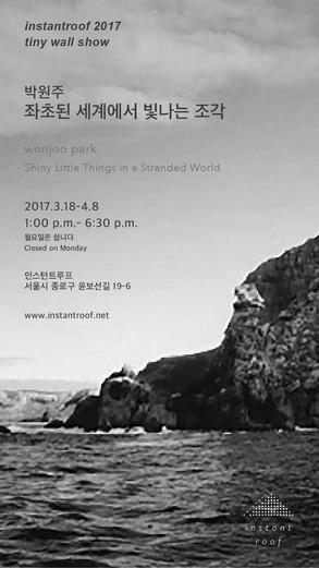 show 박원주_ 좌초된 세계에서 빛나는 조각 2017.3.18-4.8
