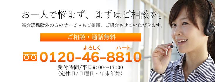 居宅介護支援 ご相談・通話料無料