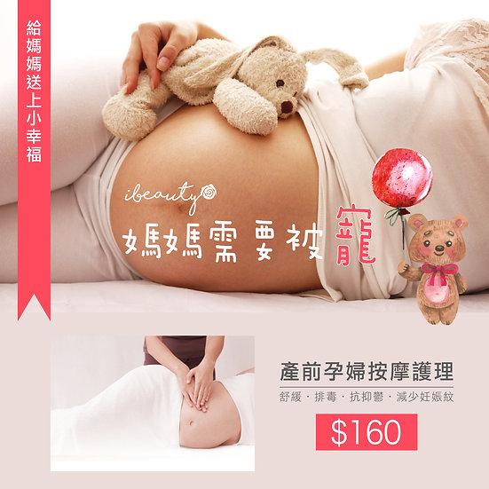【產前專業孕婦按摩】