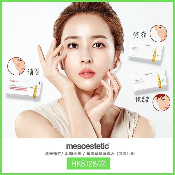 mesoestetic -01.jpg