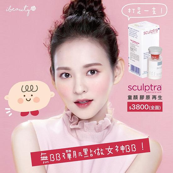 【Sculptra®童顏針療程(全面)】