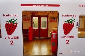 和歌山草莓列車