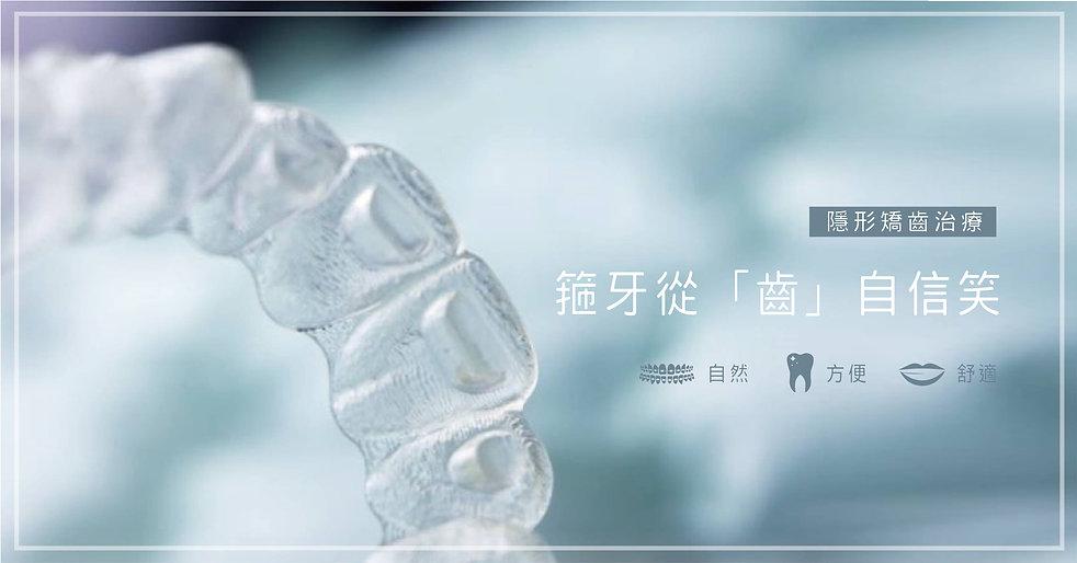 透明牙COOL-01.jpg