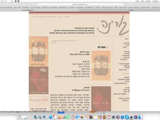 דף מן האתר הראשון, אביב 2003: חיים