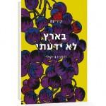 beeretz_book
