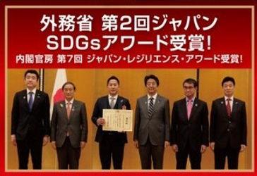 画像_第2回ジャパンSGDsアワード受賞.jpg