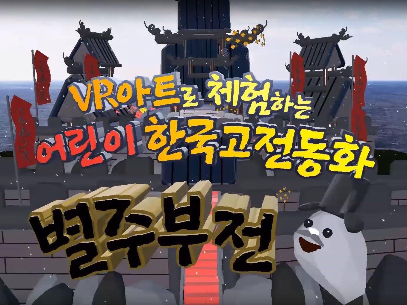 VR-별주부전_edited