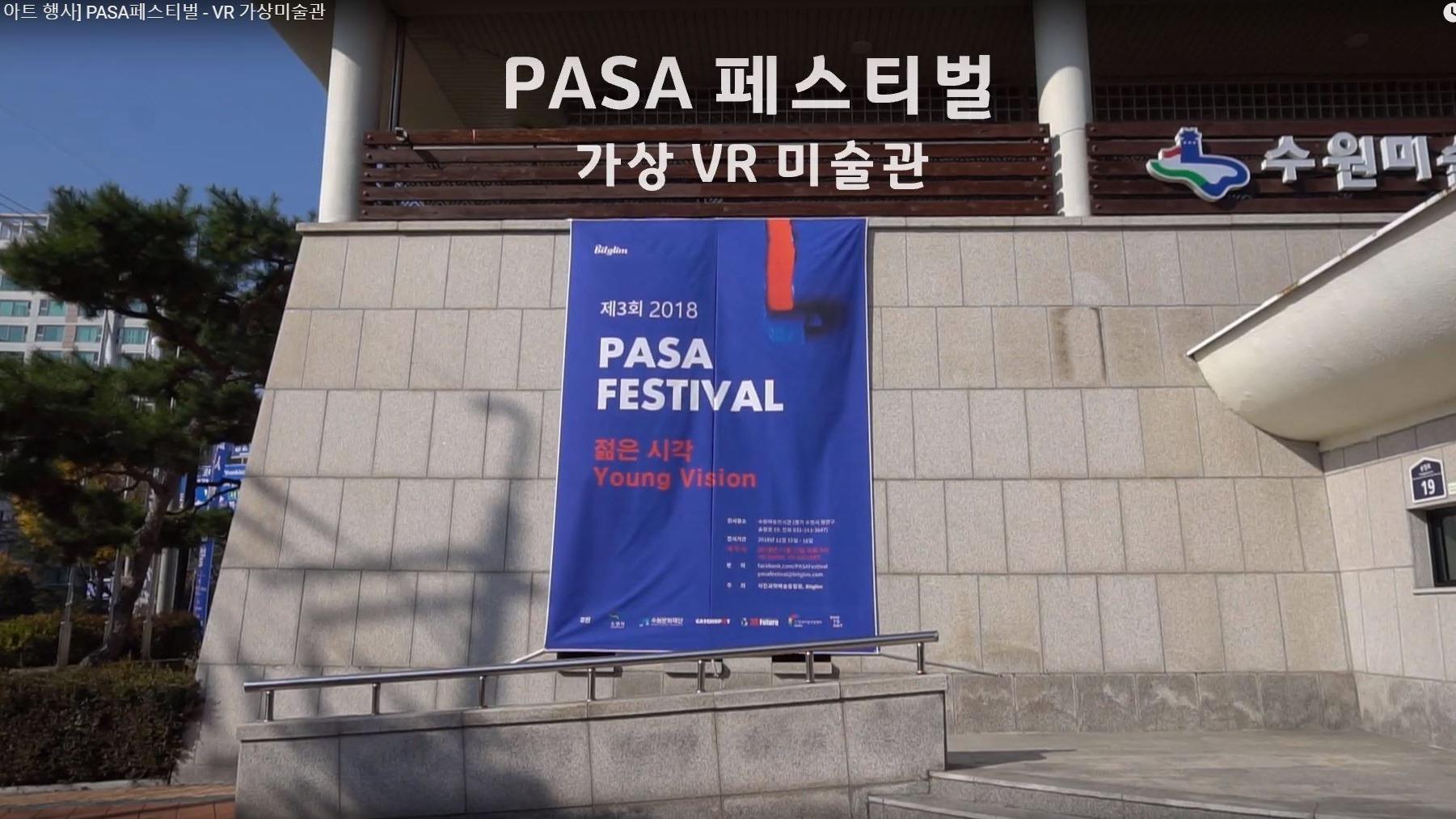 PASA 페스티벌 2018