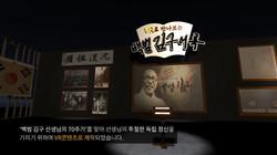 백범 김구 어록