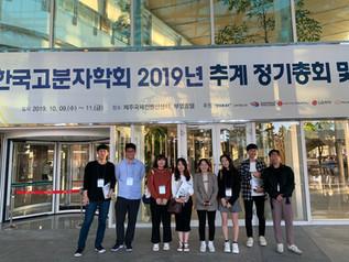 2019 한국고분자학회