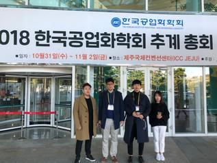 2018 한국공업화학회