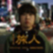 『旅人』(表)-min.jpg