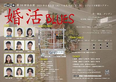 『婚活BLUES』2021(裏).jpg