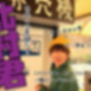 『北村君』(表).jpg
