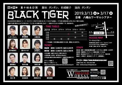 「BLACK-TIGER」2019(裏)-min.jpg