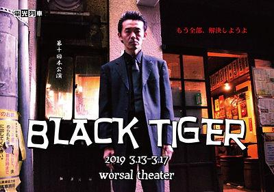 「BLACK-TIGER」2019(表)-min.jpg