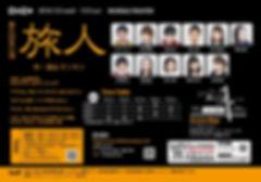 『旅人』(裏)-min.jpg
