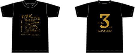Tシャツ3回目(金).jpg