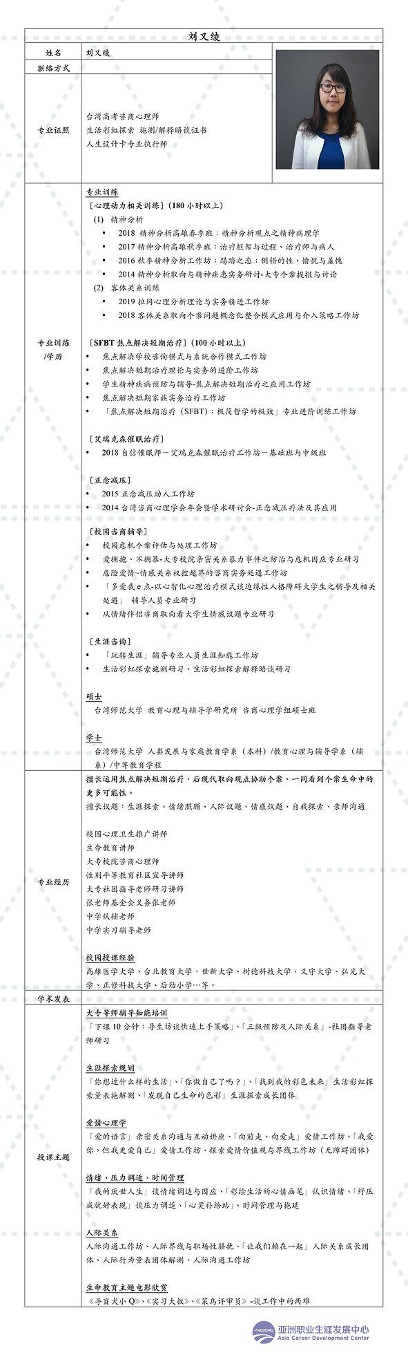 _刘又绫_咨詢師简历.jpg