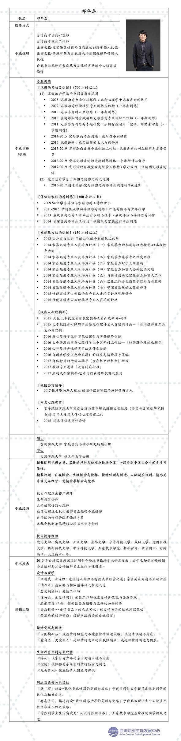 _邓年嘉_咨詢師简历.jpg