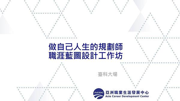 2018.12.8人生設計卡(大眾)_新.jpg