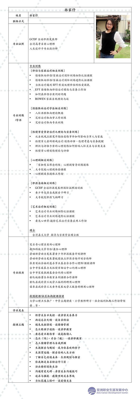 _林家伃_咨詢師简历.jpg