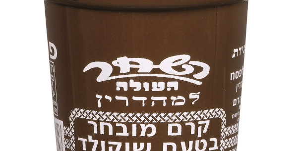Hashachar Chocolate Spread