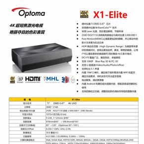 Optoma X1 Elite Laser TV