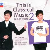 香港小交響 This is Classical Music 2.jpg