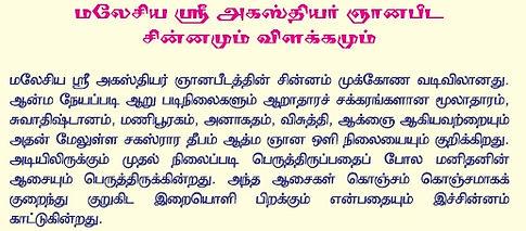 Symbol Meaning - Tamil.jpg