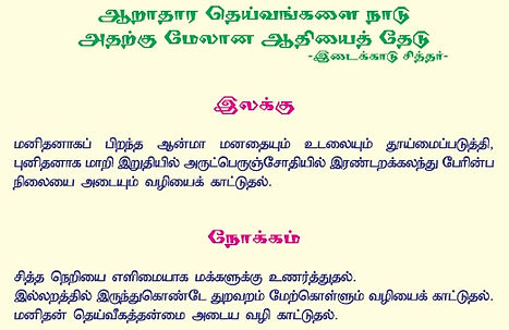 Vision & Mission - Tamil.jpg