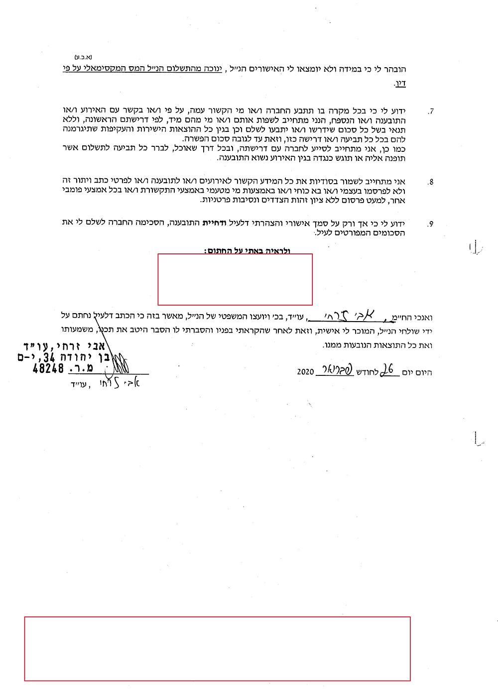 עמוד שני כתב קבלה ושחרור