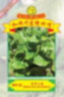 WH45 Green Ceylon Spinach.jpg