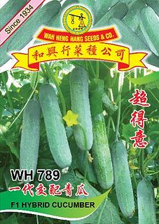 WH789 F1 Hybrid Cucumber.jpg