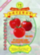 WH206 F1 Hybrid Red Diamond Tomato.jpg