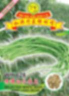 WH628 White Seed Yard Long Bean.jpg