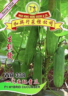 WH338 F1 Hybrid Cucumber.jpg
