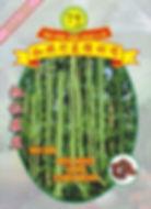 WH608 Red Seed Yard Long Bean.jpg