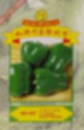 WH097 F1 Hybrid Sweet Pepper.jpg