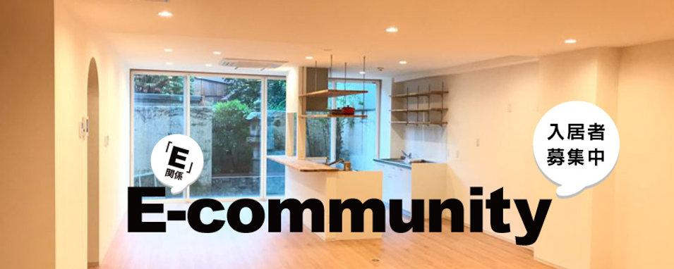 E-communityタイトル.jpg