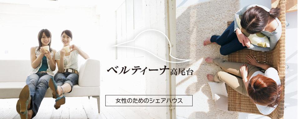 ベルティーナ高尾台タイトル.jpg